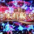 【日本有線大賞+量子…