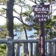 佐渡ヶ島での写真 君…