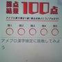アメブロ漢字検定の結…