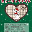 12/14出演者さま…
