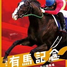 有馬記念ポスター