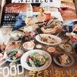 【雑誌掲載のお知らせ…