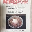 肉玉丼セット‼︎