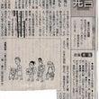 """""""先日原発汚染水を浴…"""