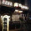 武蔵小金井に「鉄板酒…