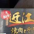 「近江牛」の謎