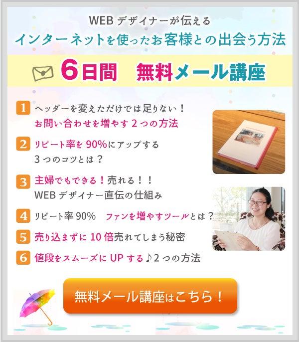 福永万琴 WEBデザイナーが伝えるインターネットを使ったお客様と出会う方法