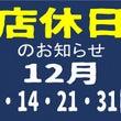 【本日12月7日(水…