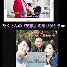 【笑顔ママフェスタ東…