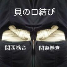 男性帯「貝の口結び」