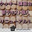 【重要】新 クッキー…