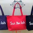 Sui-Joh's …