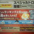 """""""WCCF 久々のチ…"""