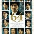 64-ロクヨン-前編…