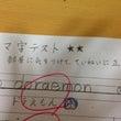 現代的な小学3年生の…