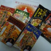 富士食品「富士ファン…