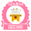 12月8日 誕生日☆…