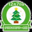 12月7日 誕生日☆…