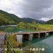 一斗俵沈下橋(高知県…