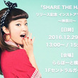 「SHARE THE…