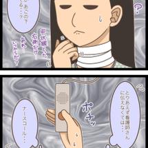 【病】術後8〜術後4…