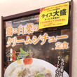 松屋で鶏と白菜のクリ…