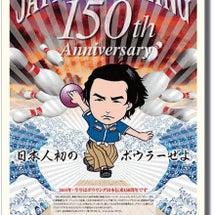 (`‐´)日本初のボ…