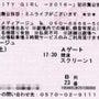 12/3のおにぎり …
