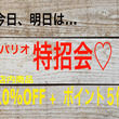 ■冬の特招会♡