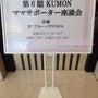 ☆第6期KUMONマ…