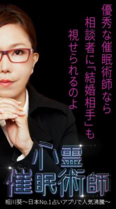 相川葵無料占い監修アプリ