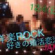 洋楽ROCK&ライブ…