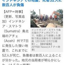 スマトラ島で地震、死…