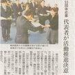 【新聞掲載】「第49…