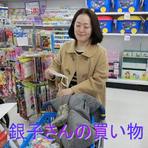 銀子さんの買い物旅行…