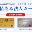 JCB法人カードが初…