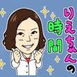★☆りえちゃんの時間…