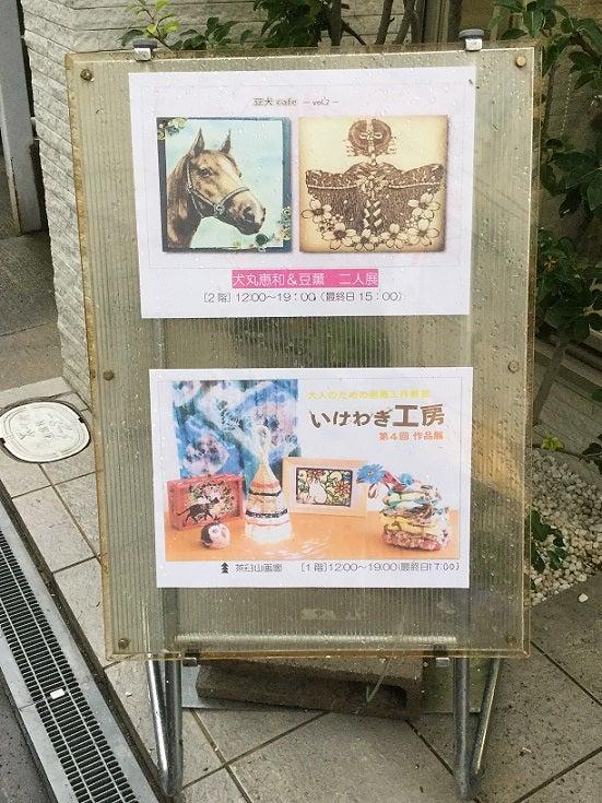 犬丸恵和&豆薫 二人展 1.JPG