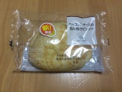 ファミリーマート 「ベーコンとチーズの包み焼きピッツァ」