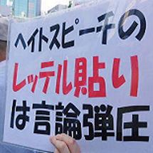 東京新聞記者・佐藤圭…
