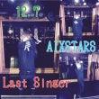 12月7日〜AIXS…