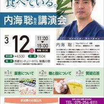 内海聡先生、京都特別…