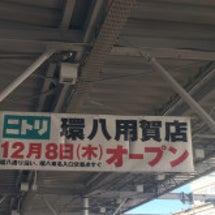本日8日オープン ニ…
