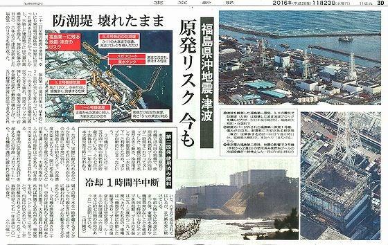 福島県沖地震 原発リスク今なお