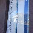 福袋物色ヽ((◎д◎…