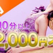 【昼割2000円オフ…