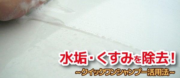 車の水垢・くすみを落とす!シャンプーの使い方