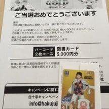 12/8当選♡