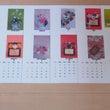 来年のカレンダーと・…