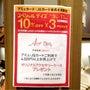 AneMone小倉店…